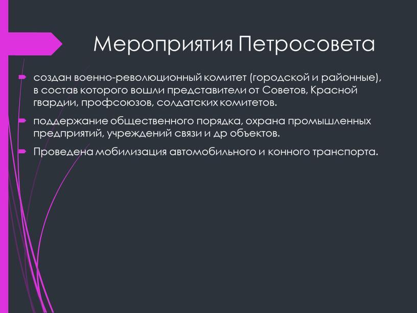 Мероприятия Петросовета создан военно-революционный комитет (городской и районные), в состав которого вошли представители от