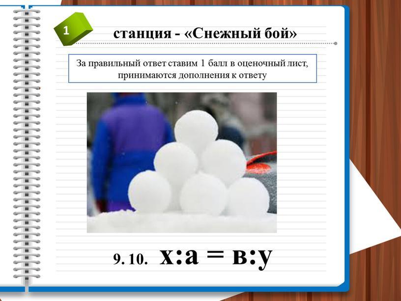 За правильный ответ ставим 1 балл в оценочный лист, принимаются дополнения к ответу 10