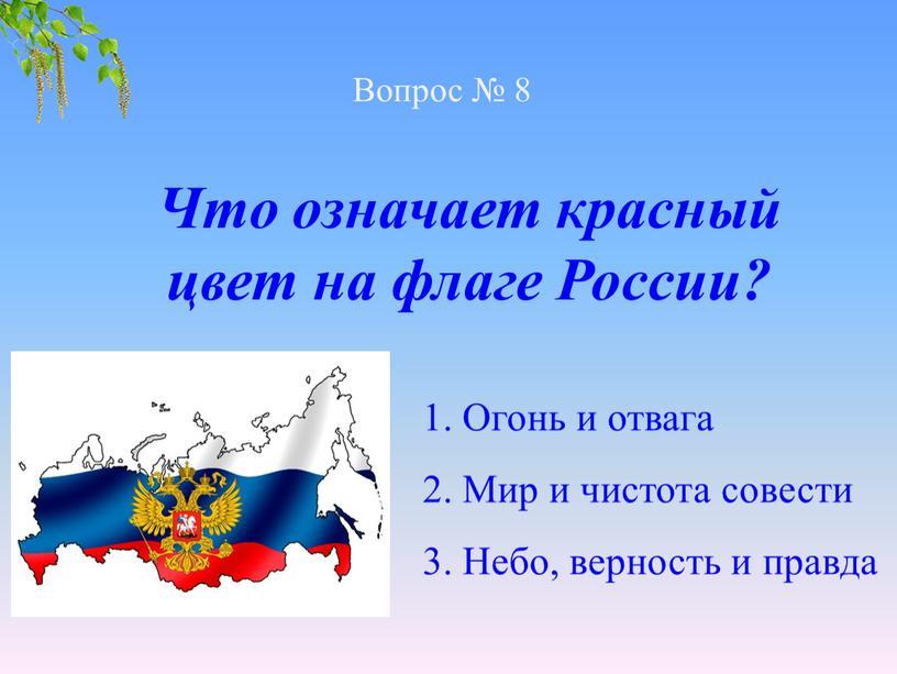 Вопрос № 8 Что означает красный цвет на флаге