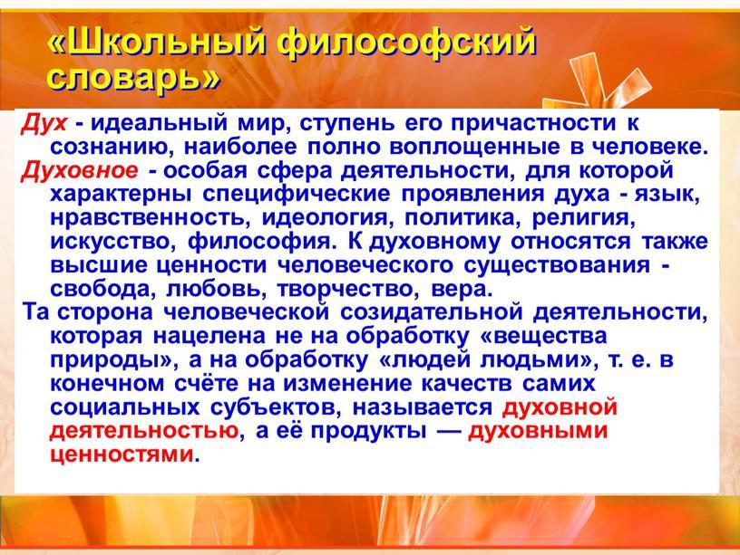 Школьный философский словарь»