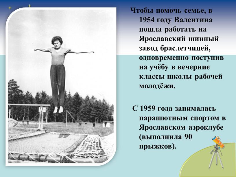 Чтобы помочь семье, в 1954 году