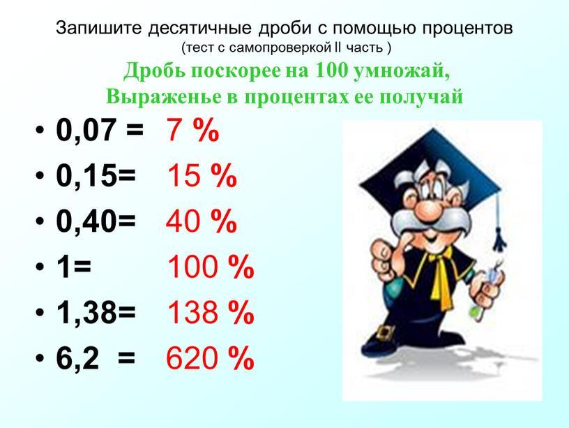 Запишите десятичные дроби с помощью процентов (тест с самопроверкой