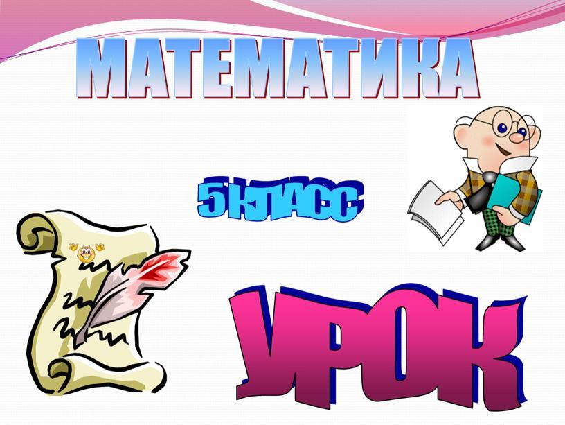 УРОК МАТЕМАТИКА 5 КЛАСС