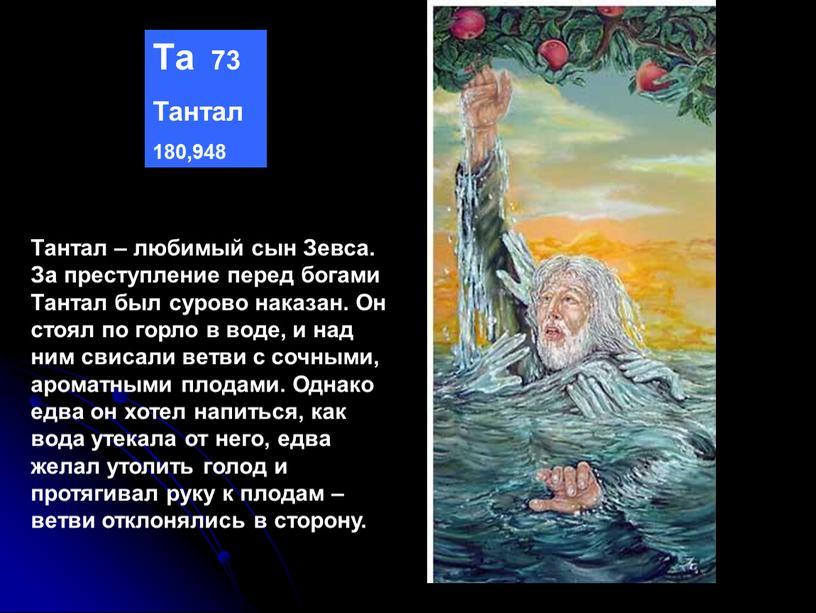 Та 73 Тантал 180,948 Тантал – любимый сын
