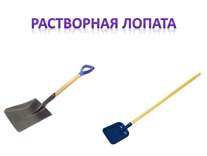 Растворная лопата