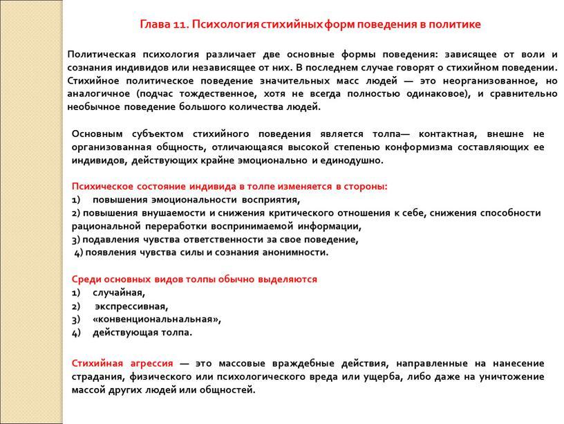 Глава 11. Психология стихийных форм поведения в политике