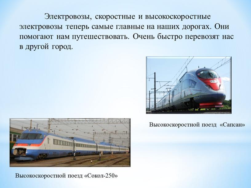 Высокоскоростной поезд «Сокол-250»