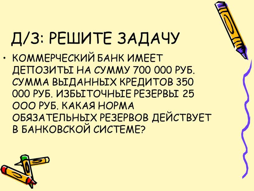 Д/З: РЕШИТЕ ЗАДАЧУ КОММЕРЧЕСКИЙ