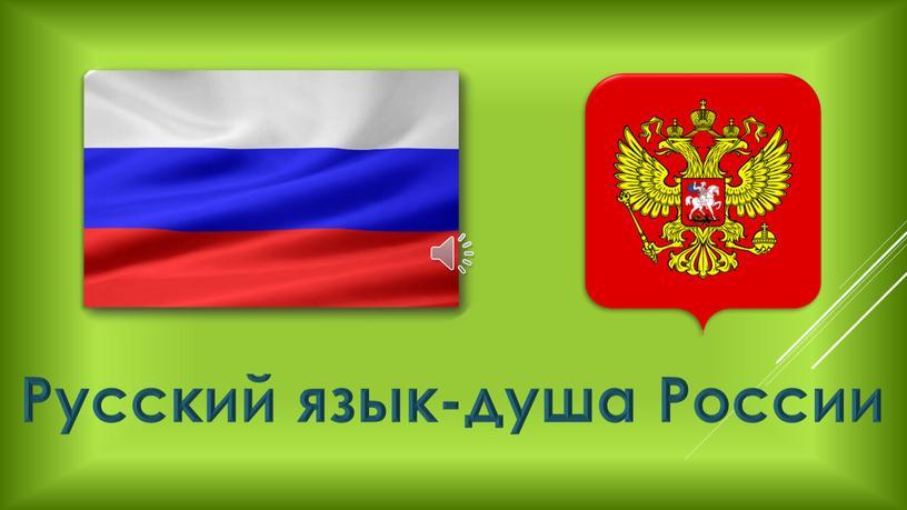 Русский язык-душа России