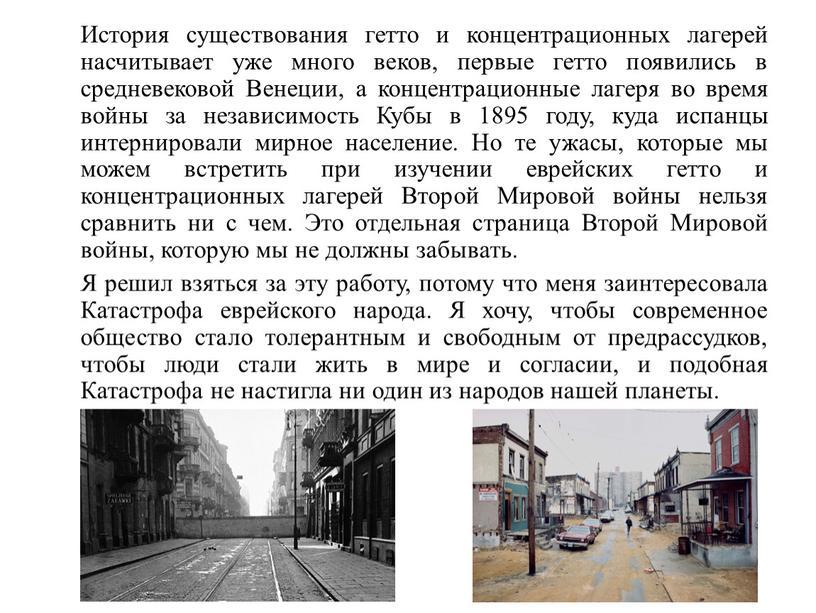 История существования гетто и концентрационных лагерей насчитывает уже много веков, первые гетто появились в средневековой