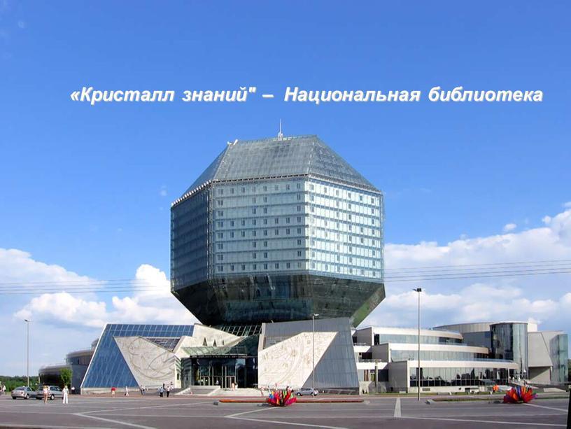 """Кристалл знаний"""" – Национальная библиотека"""