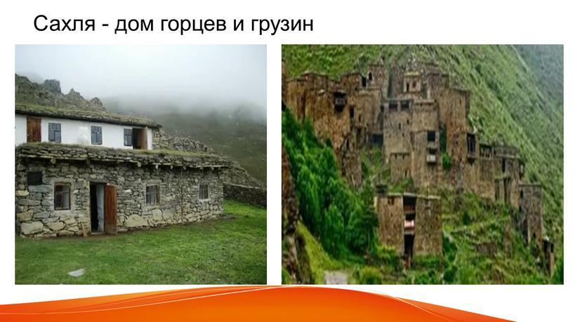 Сахля - дом горцев и грузин