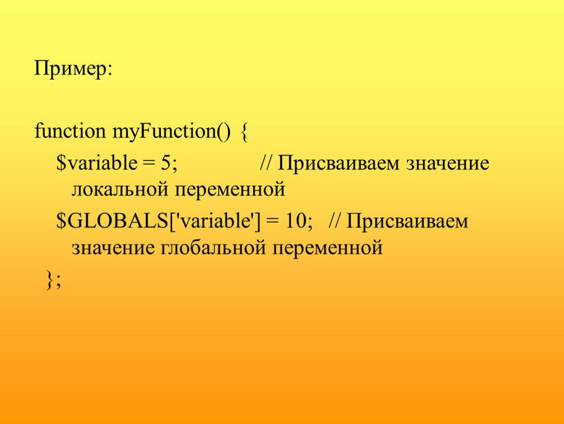 Пример: function myFunction() { $variable = 5; //
