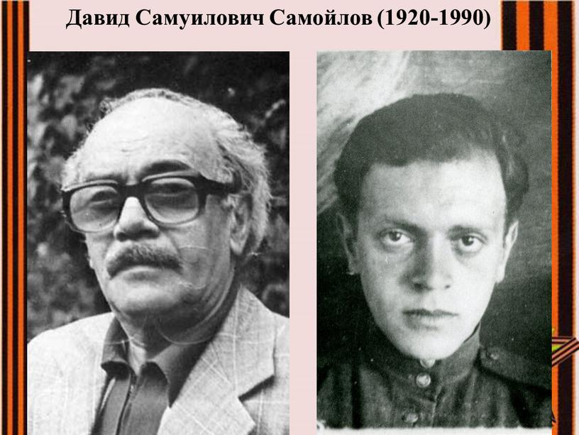 Давид Самуилович Самойлов (1920-1990)
