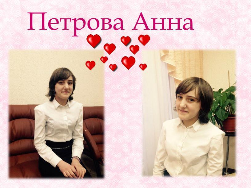 Петрова Анна