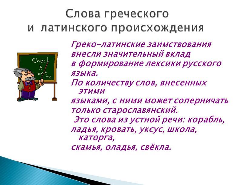 Греко-латинские заимствования внесли значительный вклад в формирование лексики русского языка