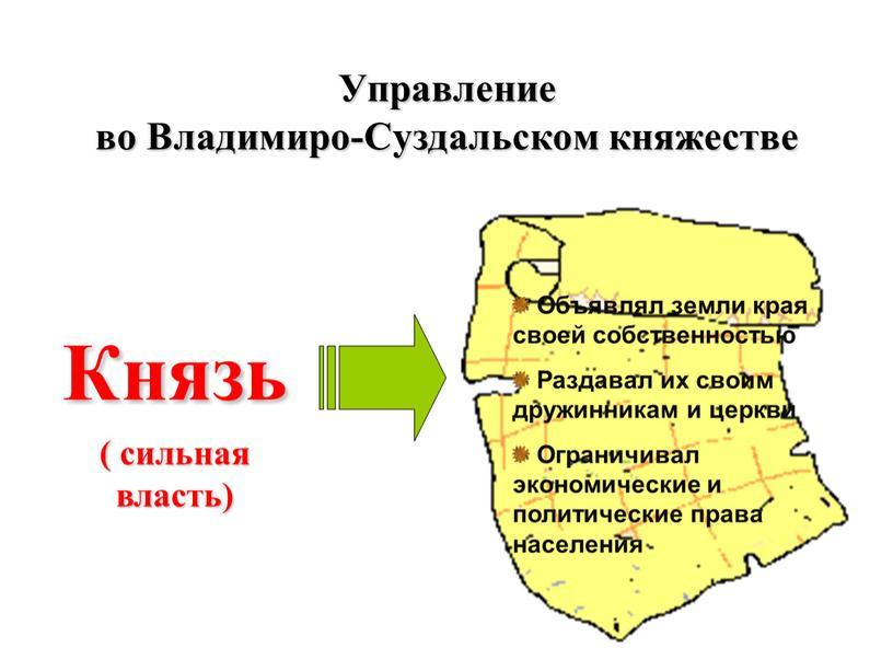 Управление во Владимиро-Суздальском княжестве