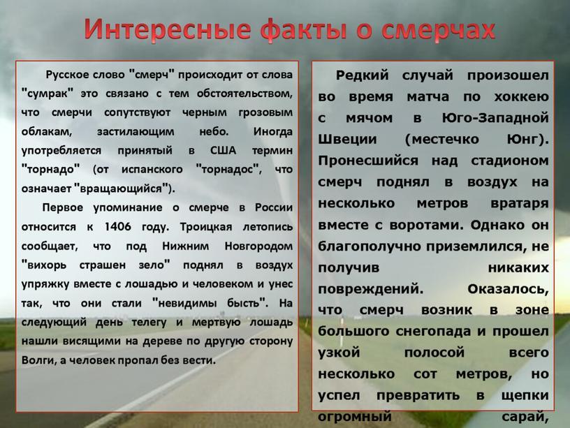 """Русское слово """"смерч"""" происходит от слова """"сумрак"""" это связано с тем обстоятельством, что смерчи сопутствуют черным грозовым облакам, застилающим небо"""