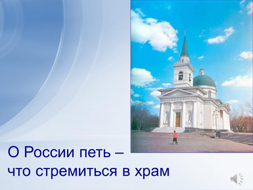 О России петь – что стремиться в храм