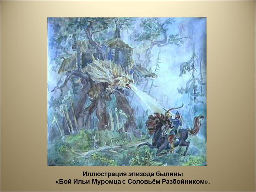 Иллюстрация эпизода былины «Бой