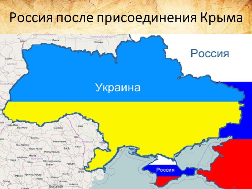 Россия после присоединения Крыма