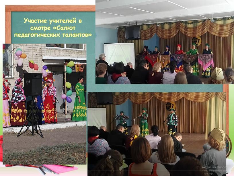 Участие учителей в смотре «Салют педагогических талантов»