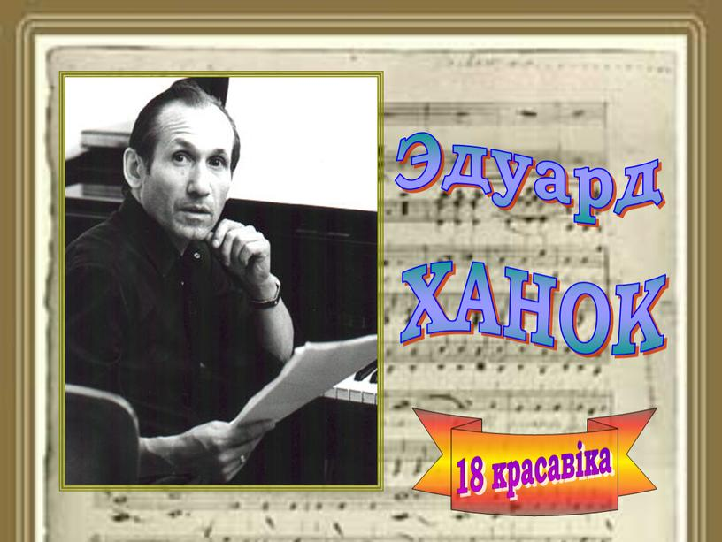 Эдуард ХАНОК 18 красавіка