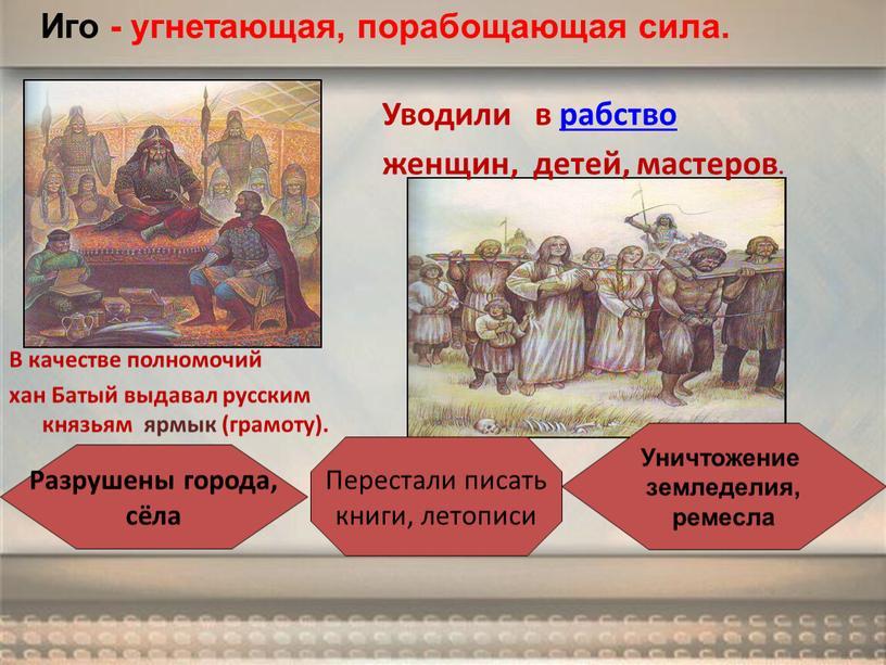 В качестве полномочий хан Батый выдавал русским князьям ярмык (грамоту)
