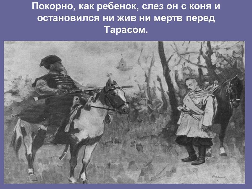 Покорно, как ребенок, слез он с коня и остановился ни жив ни мертв перед