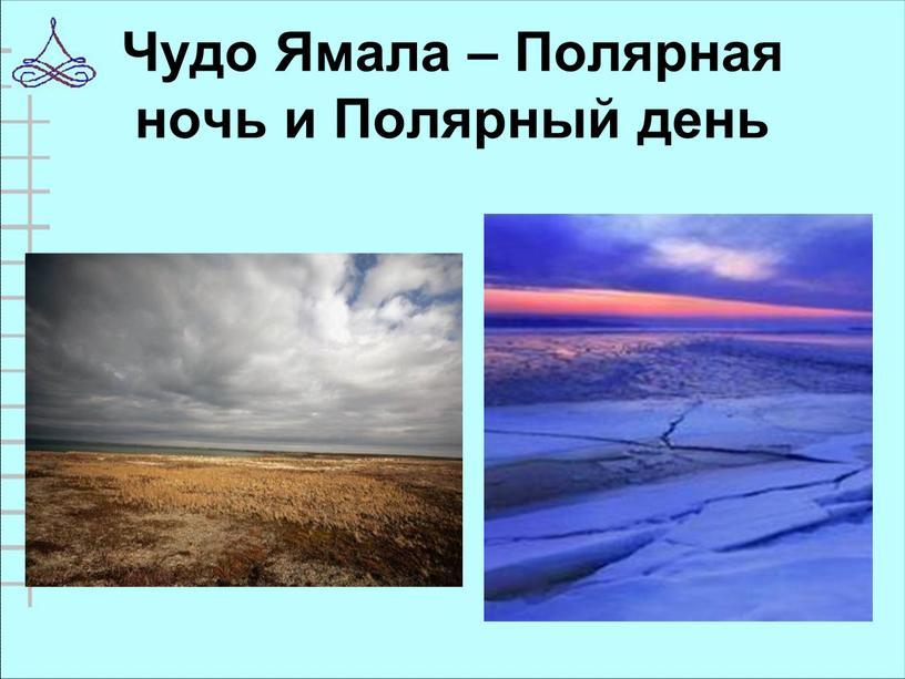 Чудо Ямала – Полярная ночь и Полярный день