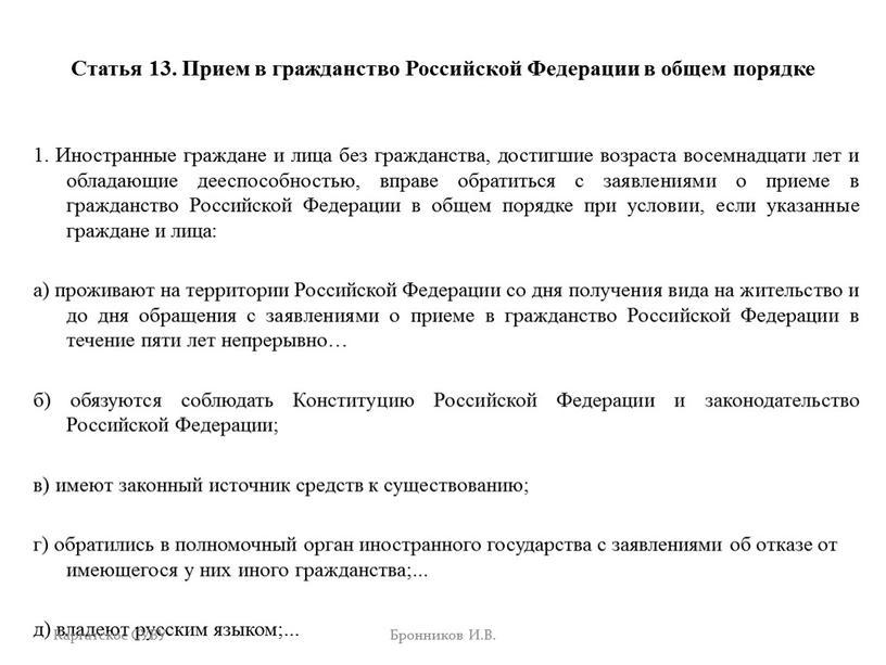 Статья 13. Прием в гражданство