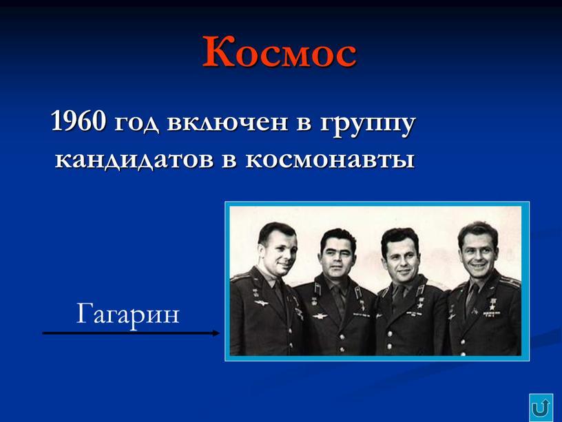 Космос 1960 год включен в группу кандидатов в космонавты