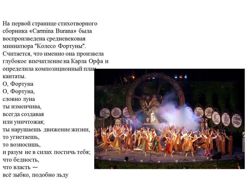 На первой странице стихотворного сборника «Carmina