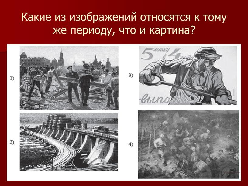 Какие из изображений относятся к тому же периоду, что и картина?