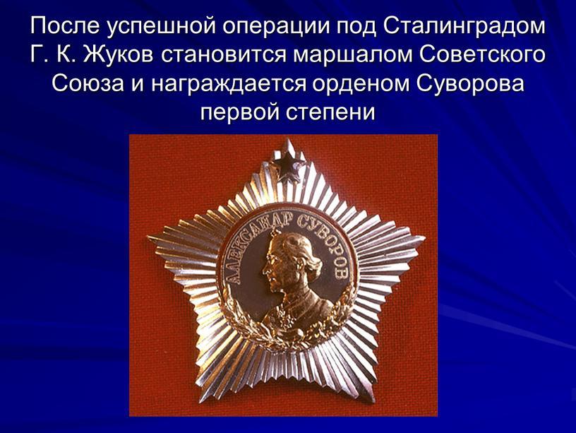 После успешной операции под Сталинградом