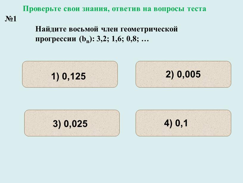 Найдите восьмой член геометрической прогрессии (bn): 3,2; 1,6; 0,8; …