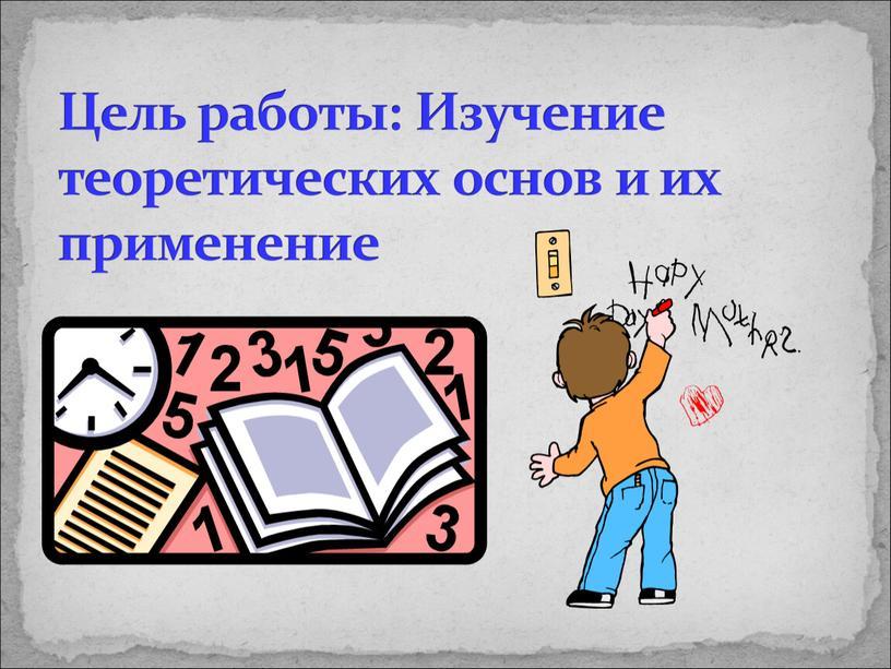Цель работы: Изучение теоретических основ и их применение