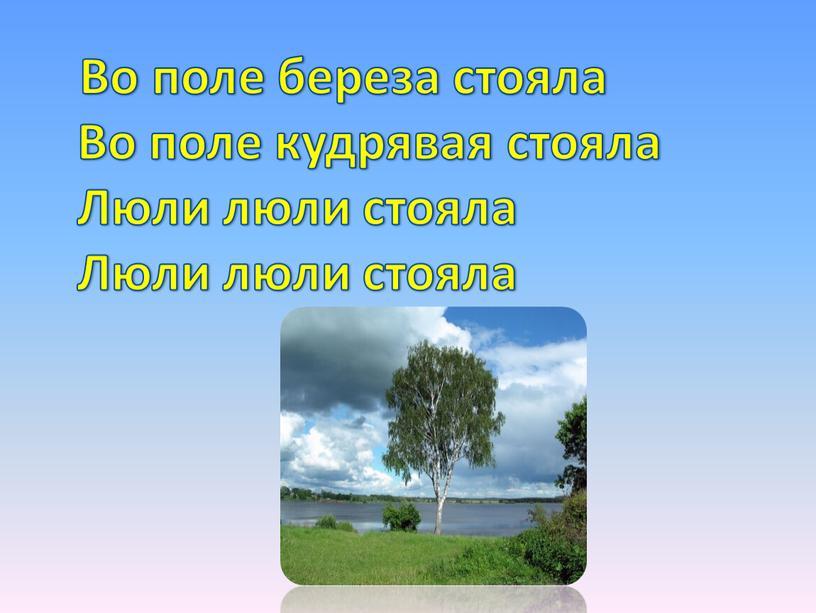 Во поле береза стояла Во поле кудрявая стояла