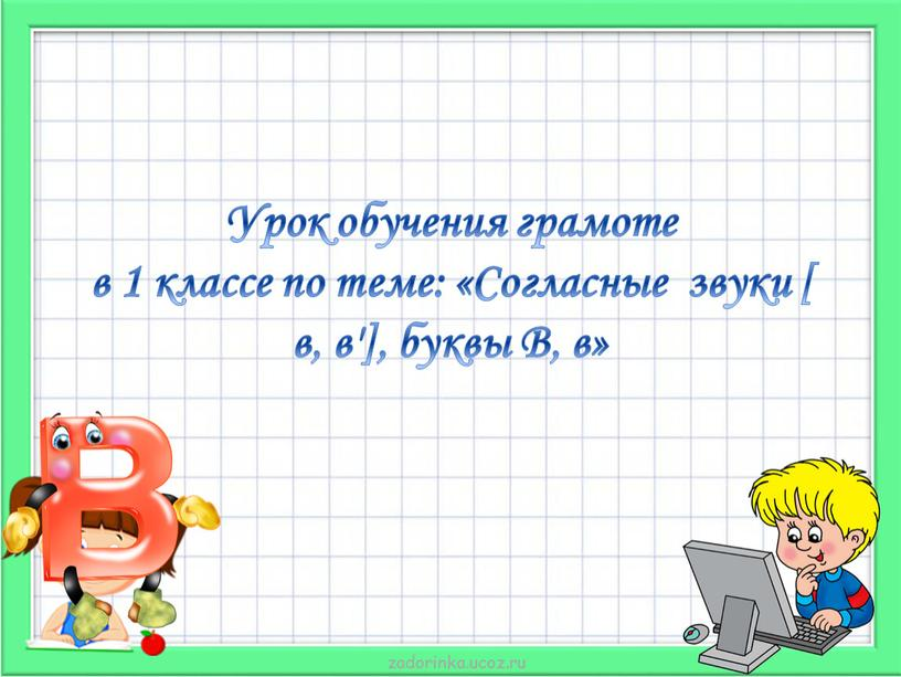 Урок обучения грамоте в 1 классе по теме: «Согласные звуки [ в, в'], буквы