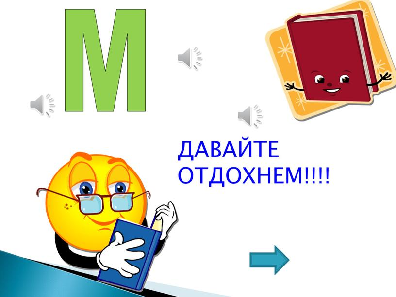 М ДАВАЙТЕ ОТДОХНЕМ!!!!