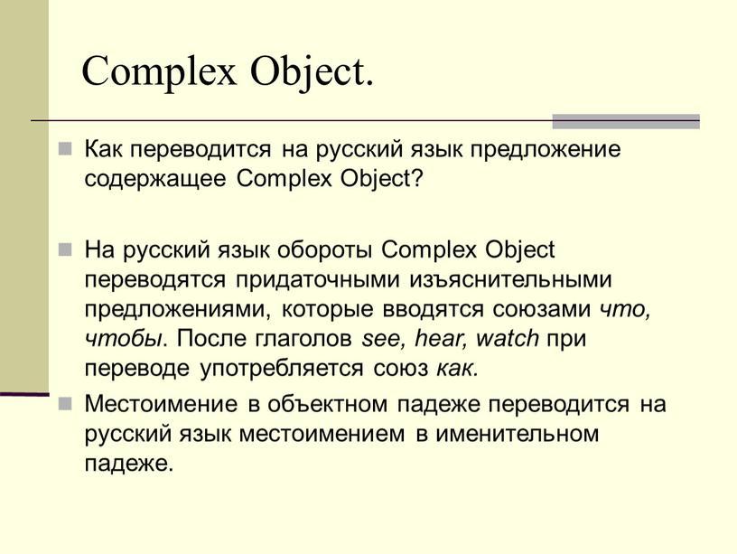 Complex Object. Как переводится на русский язык предложение содержащее