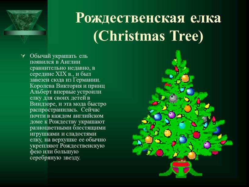 Рождественская елка (Christmas