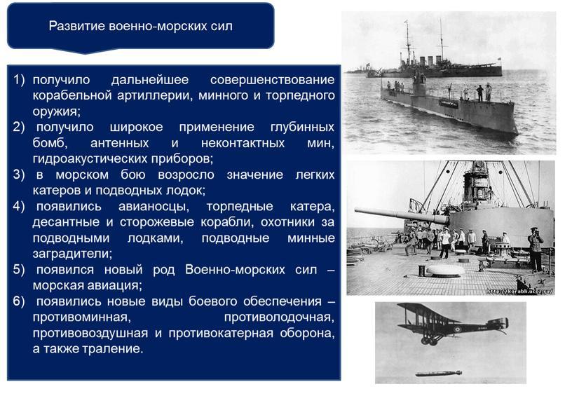 Военно-морских сил – морская авиация; появились новые виды боевого обеспечения – противоминная, противолодочная, противовоздушная и противокатерная оборона, а также траление