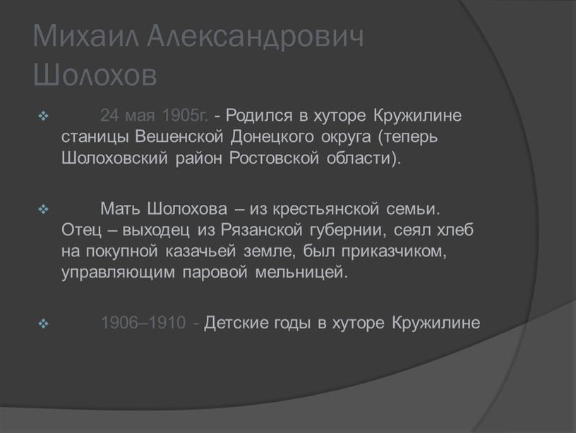 Михаил Александрович Шолохов 24 мая 1905г