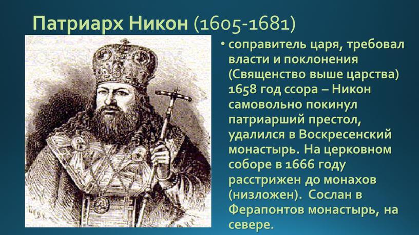 Патриарх Никон (1605-1681) соправитель царя, требовал власти и поклонения (Священство выше царства) 1658 год ссора –