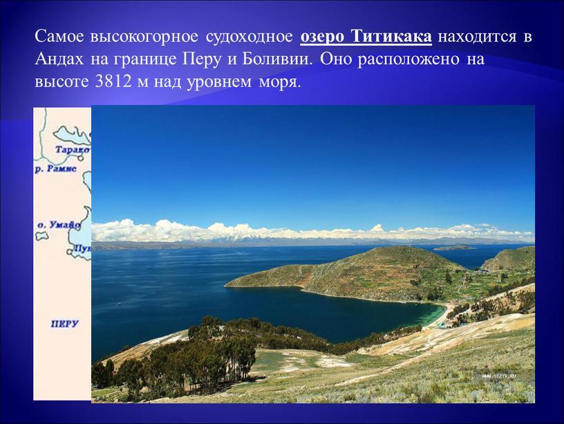 Самое высокогорное судоходное озеро