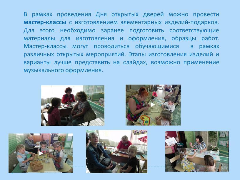 В рамках проведения Дня открытых дверей можно провести мастер-классы с изготовлением элементарных изделий-подарков