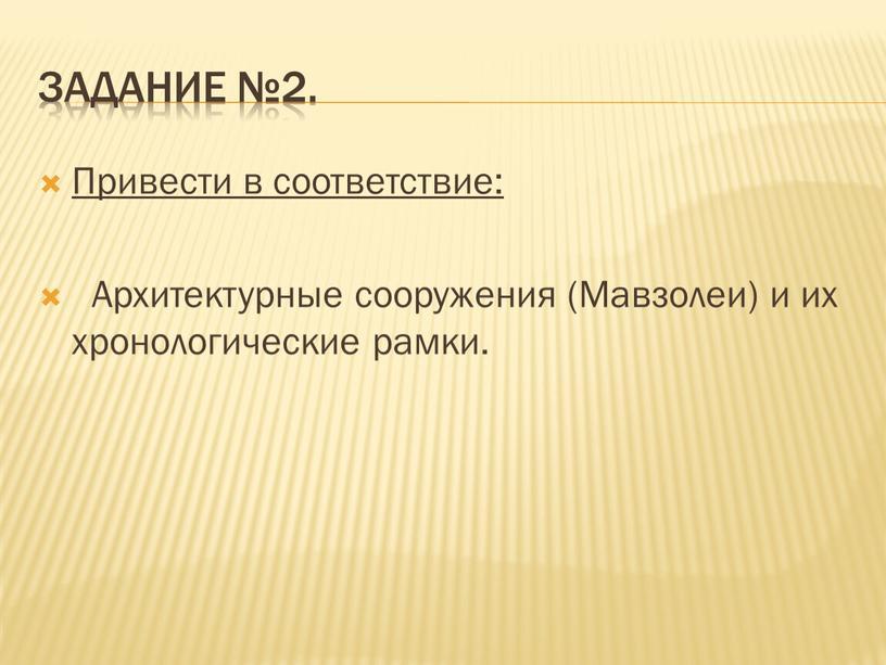 Задание №2. Привести в соответствие: