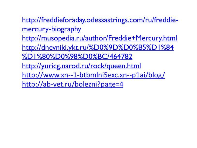 Freddie+Mercury.html http://dnevniki