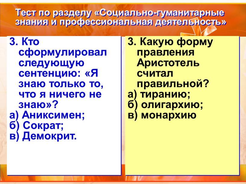 Тест по разделу «Социально-гуманитарные знания и профессиональная деятельность» 3